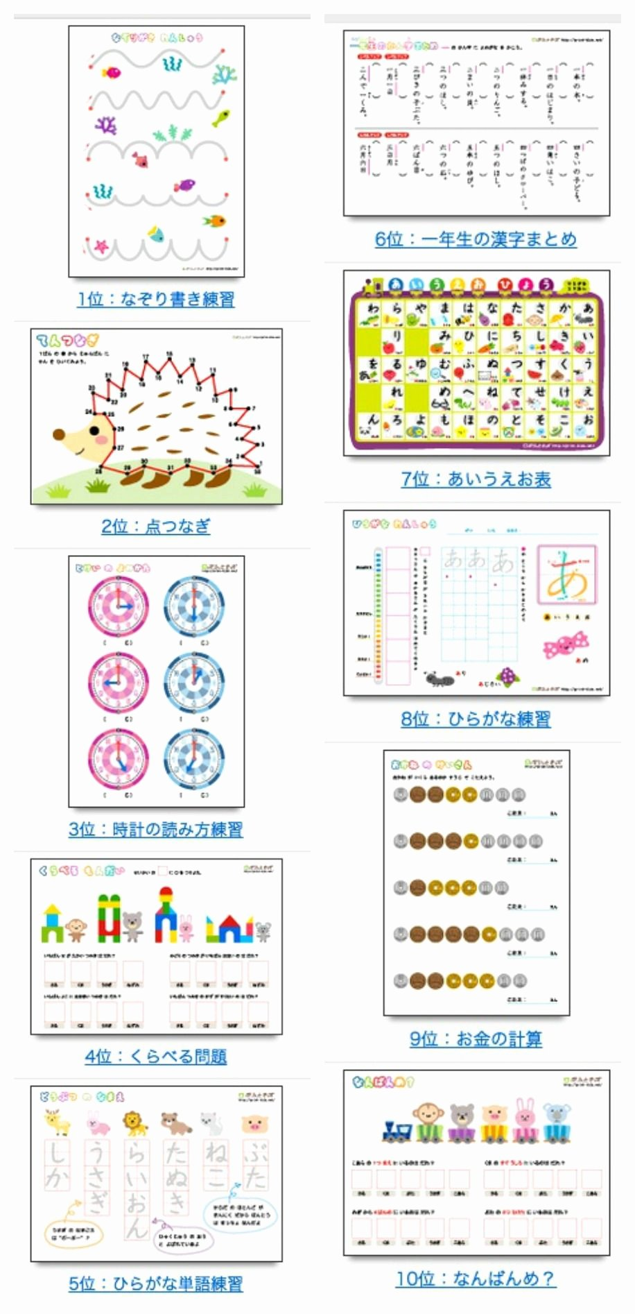 Japanese Worksheets for Beginners Printable Free Print Kids Printable Japanese Educational Worksheets for