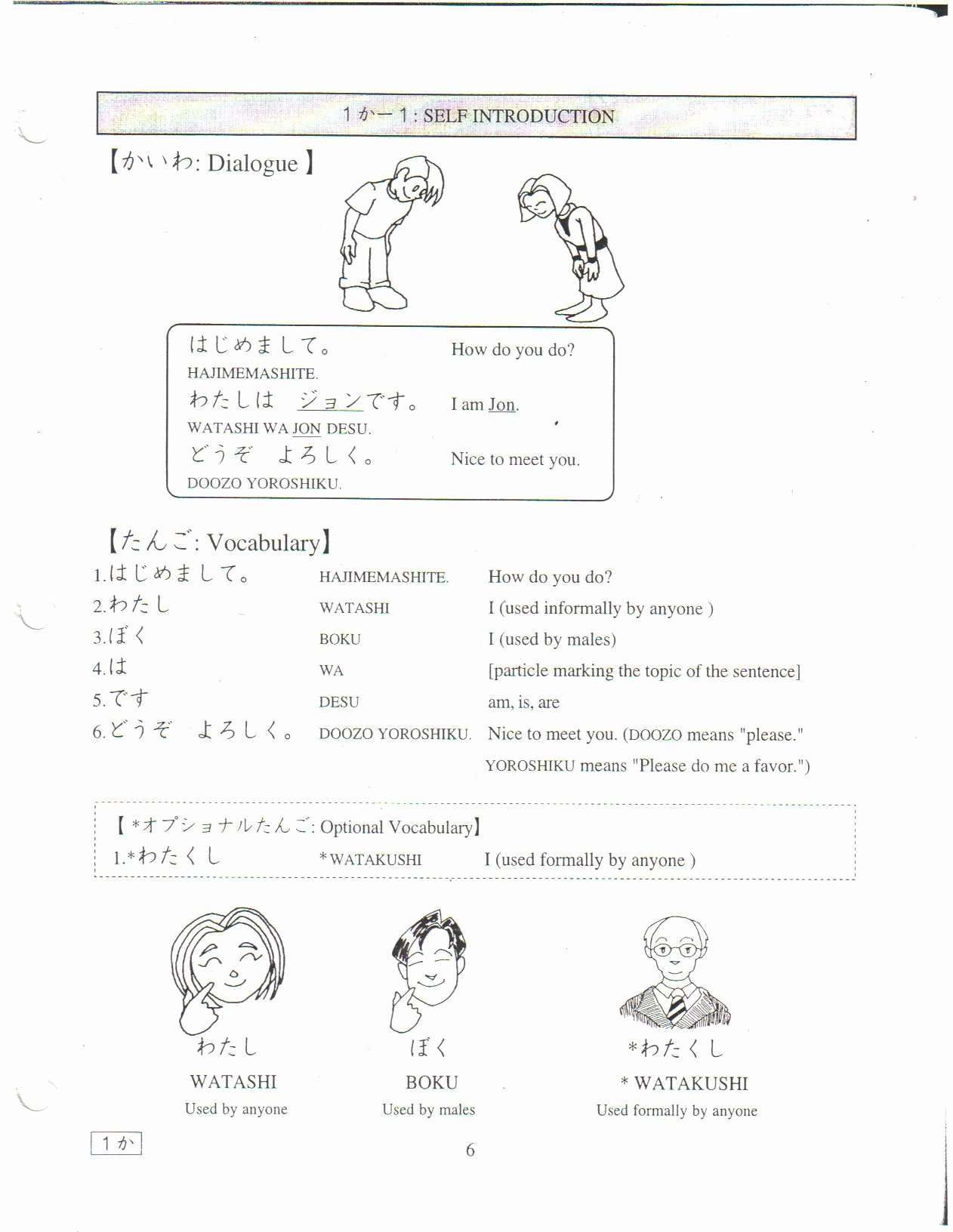 Japanese Worksheets for Beginners Printable Fresh Worksheets Learning Japanese Worksheets Self Introduction